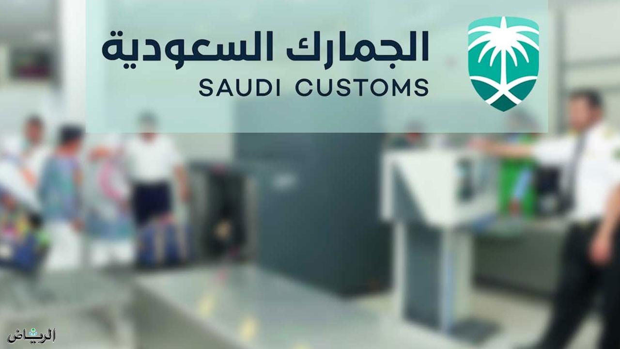 أعلان السعودية بشأن الزيادات التي حدثت في الأعمال الجمركية