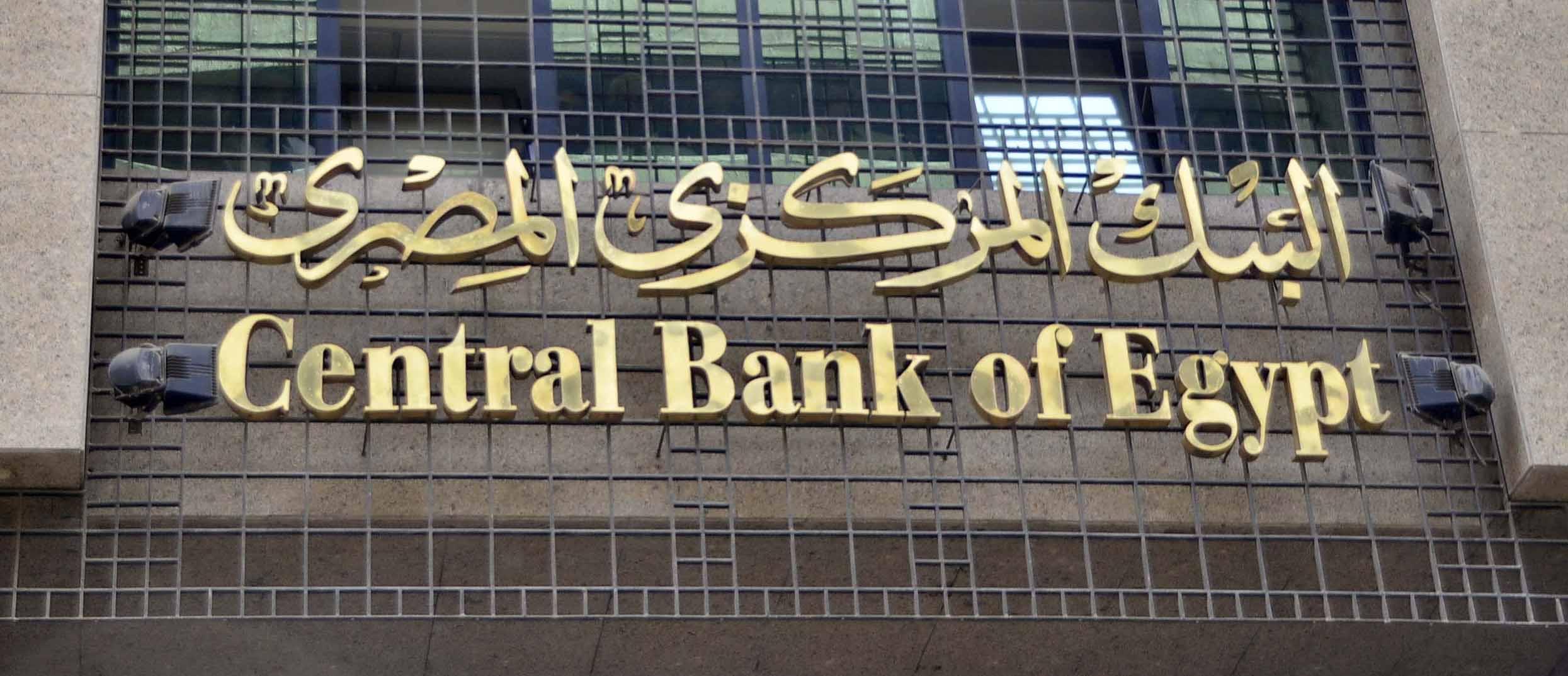 البنك المركزي يضع شروط للموافقة المبدئية على ترخيص مزاولة أعمال البنوك