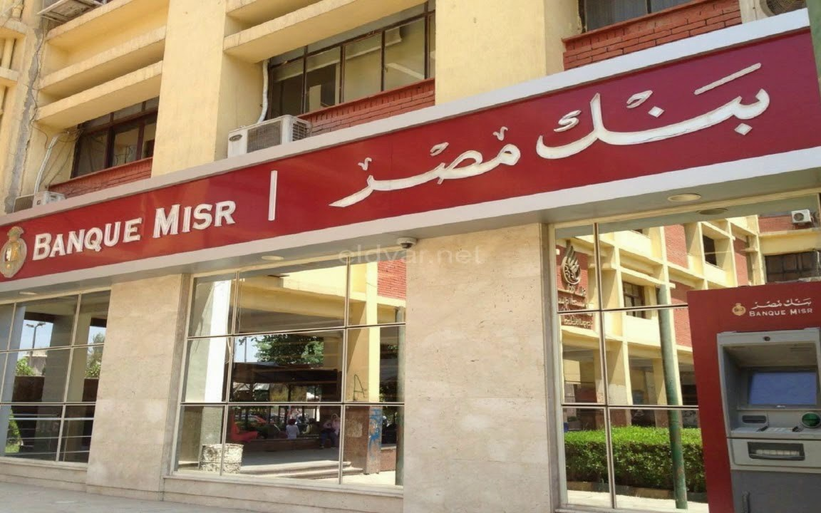 """توقيع اتفاقية بين """"بنك مصر"""" و""""ميناء القاهرة الجوي"""" للقيام بتقديم خدمات التحصيل الإلكتروني"""
