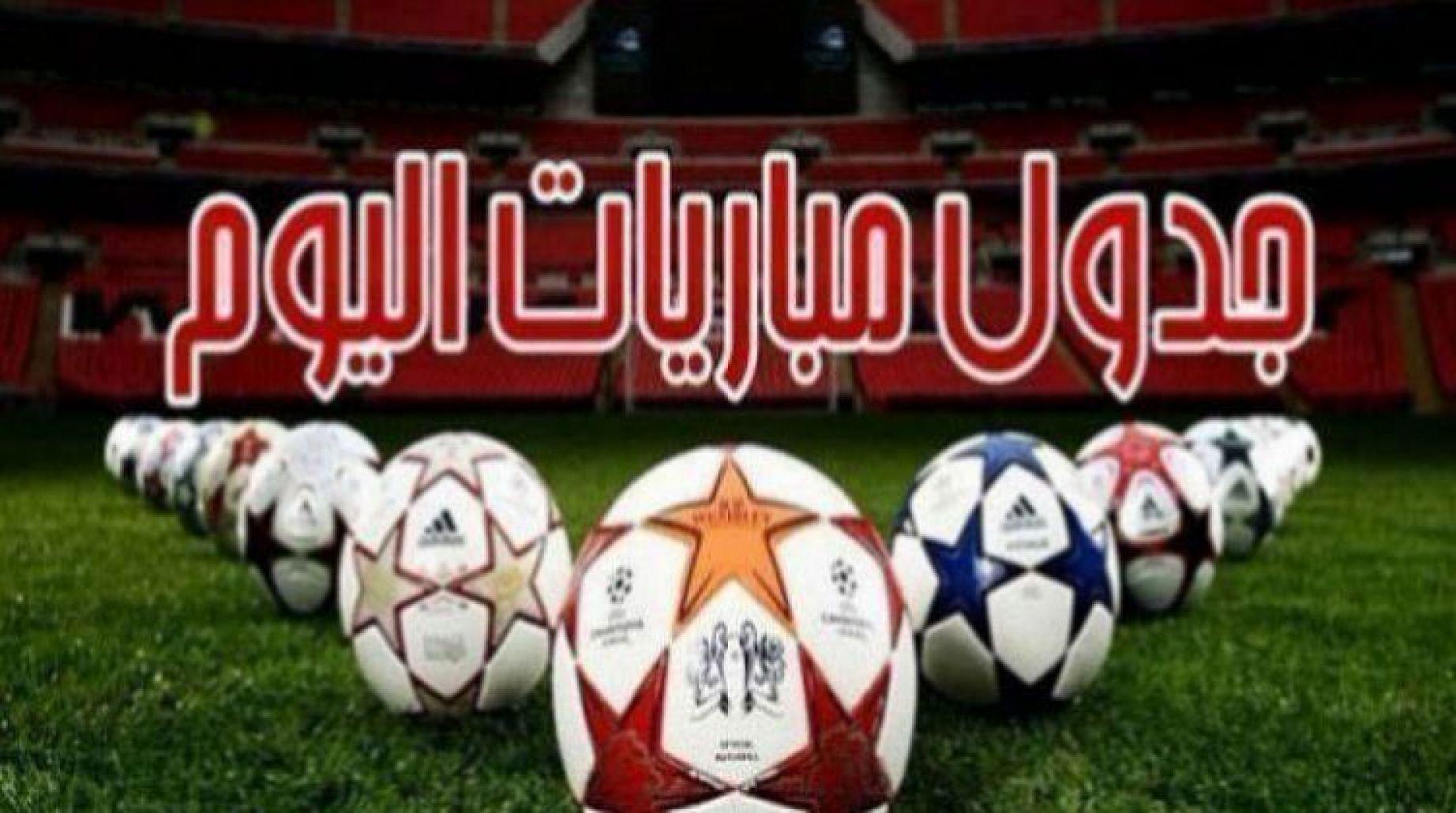 مواعيد مباريات اليوم بالدوري المصري